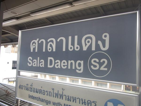 IMG_8461サラデーン駅.jpg